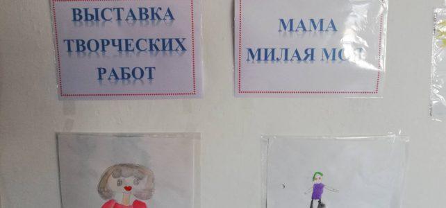 Выставка рисунков ко Дню мамы